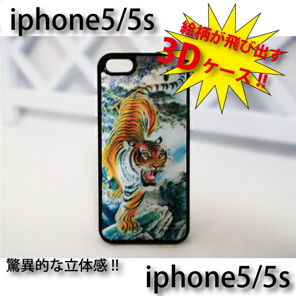 【送料無料】iphone se ケース iphonese カバー iphone5s 虎 ケース iphone5 龍 アイフォン ケース ドラゴン iphone5s iphone5s ドラゴン ケース クロス iphone5s カバー 龍 アイフォン