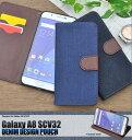Galaxy A8 SCV32 ケース手帳型 galaxya8カバー ギャラクシーa8 手帳型 galaxya8 手帳型ケース ギャラクシーa8 ケース galaxya8 手帳 galaxy a8 手帳型 galaxy a8 カバー au デニム スマホケース 送料無料 サムスン