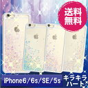 iPhone6s ケース キラキラ ラメ iphone se ケース ゆれる ハート iphone6s ケース かわいい iphonese 送料無料 iPhone5s ケース iphone6s カバー iphone6s ハードケース iphone6s クリアケース iphone6 ケース 動く iphone 6 ケース キラキラ スマホケース