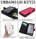 ショッピングキルト URBANO L01 KYY21 手帳 ケース・l01 ケース かわいい・urbano l01 カバー 卓上・L01 手帳ケース・urbano l01 保護・L01 送料無料・L01 カバー・L01 手帳ケース・l01 カバー 手帳・L01 手帳カバー・L01 手帳型・Z URBANO L01 KYY21ケース