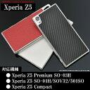 xperiaz5compact ケース so-02h ケース xperiaz5 ハードケース xperiaz5コンパクト XperiaZ5 SO-01Hケース xperiaz5プレミアム ケース Xperia Z5 Premium SO-03H ハードケース XperiaZ5 sov32 ケース Xperia Z5ケース エクスペリアz5 sov32 so01h so03h so02h 送料無料