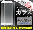 galaxy s7 edge ガラスフィルム galaxys7edge 全画面 フィルム ギャラクシーs7 エッジ 保護フィルム galaxy s7 edge フィルム 全面 galaxys7 保護フィルム sc-02h scv33 ガラス保護フィルム 薄型 硬度9H 厚さ 0.33mm 気泡ゼロ 傷防止 送料無料