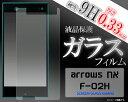 arrows NX F-02H ガラスフィルム arrows NX F-02H 液晶保護フィルム F-02H 保護フィルム ガラス F-02H 液晶保護フィルム F-02H 保護フィルム ガラス F-02H 保護フィルム ガラス 薄型 硬度9H 厚さ0.33mm 気泡ゼロ 傷防止 送料無料