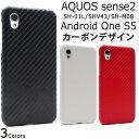 aquos sense2 ケース ハード カーボン デザイン...