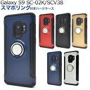 galaxy s9 ケース リング リング付き 耐衝撃 tpu ギャラクシーs9 カバー ソフト ハードケース galaxys9 sc-02k scv38 sc02k ギャラクシ..