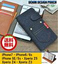 iphone7 ケース 手帳型 デニム スマホケース iPhone6 ケース iphone6s 手帳 iPhone5s ケース xperiaz5 so-01h 手帳型ケース SOV32 xperiaz4 カバー iphone se ケース xperiaz3 手帳型 so01g sol26 xperiaz5プレミアム so03h xperiaz5 compact so-02h エクスペリアz5 so02h