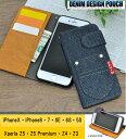 iphone x ケース iphone8 ケース かわいい iphone7ケース 手帳型 デニム iphonex スマホケース iPhone6 iphone6s 手帳 iphonese 手帳型ケース iphone5s xperiaz5 so-01h sov32 xperiaz4 カバー xperiaz3 sol26 xperiaz5プレミアム so03h xperiaz5 compact so-02h