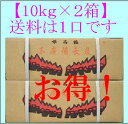 ★【10kg×2箱】で1口 大鋸炭 B 【10kg】 中国産 四角形