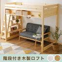ロフトベッド 木製 すのこベッド システムベッド シングル 子供 子供部屋 収納付き 本棚付き すのこ 天然木 キッズ ワンルーム 天然木 送料無料 送料込