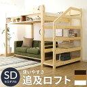 [全品クーポンで4%OFF 6/23 18:00-6/26 0:59] ロフトベッド SD セミダブル 木製 ロフトベッド 階段 すのこベッド ロフトベッド システ..