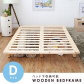 クーポンで1000円OFF(30日0時〜1日13時)すのこベッド すのこ ダブル ベッドフレーム ダブルベッド ヘッドレス 木製 木製ベッド 新生活