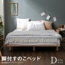 【送料無料】 すのこベッド すのこ ダブル ベッドフレーム ダブルベッド ヘッドレス 木製 木製ベッド 新生活 送料込