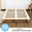 すのこベッド セミダブル すのこ ベッドフレーム セミダブルベッド ベッド ベット 木製 ヘッドレス 木製ベッド 新生活