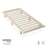 クーポン配布中(20日20時〜24日10時)ベッドフレーム ベッド すのこベッド シングル すのこ シングルベッド ベット ヘッドレス 木製 木製ベッド 新生活