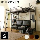 ロフトベッド システムベッド シングル ベッド システムベット ロフトベッド 子供用 はしご シングルベッド ベット 子供 子供部屋 フレームベッド パイプベッド ハイタイプ 宮付き コンセント付き