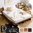 クーポンで2000円OFF(5日0時〜8日2時)ベッド ベッドフレーム ダブル ロータイプ ローベッド 木製 すのこベッド モダン ダブルベッド 木製ベッドフレーム 新生活