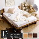 クーポンで2000円オフ★(20日12時〜24時)ベッド ベッドフレーム ダブル ロータイプ ローベッド 木製 すのこベッド モダン ダブルベッド 木製ベッドフレーム 新生活