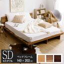 全品ポイント10倍(4日12時〜24時)ベッド ベッドフレーム セミダブル 木製 ロータイプ ローベッド すのこベッド マットレス対応 モダン セミダブルベッド フレーム 新生活