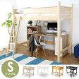 ロフトベッド 木製 ハイタイプ シングル 子供用 木製ベッド はしご 梯子 シンプル すのこ シングルベッド 子供ベッド 家具 新生活