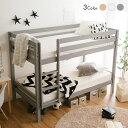 2段ベッド 二段ベッド 木製2段ベッド 木製二段ベッド 子供...