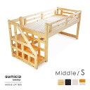 ロフトベッド システムベッド 階段 木製 宮付き 宮棚 ミドルタイプ シングル 子供 子供部屋 木製ベッド ロフト すのこベッド すのこ ベッド ベッドフレーム...