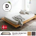 ヨーロッパ直輸入!ポーランド産ベッド 北欧デザイン ベッド デンマークデザイン ベッド ベット 天然木 ベッドフレーム