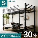 [クーポンで1,330円OFF 4/14 20:00〜4/20 23:59] スピード組立て! 2段ベッド 二段ベッド