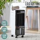 冷風機 dcモーター 冷風扇 家庭用 スポットクーラー 静音...