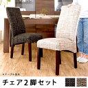 ダイニングチェアー(イス、椅子) 2脚セット セット 2脚組 ファブリック 木製チェアー 天然木 食卓椅子 新生活