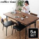 ダイニングテーブル 5点セット ダイニングセット 木製 チェアー 木製テーブル スチール脚 4人掛け★