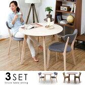 ダイニングテーブル 3点セット 幅90cm ダイニングテーブルセット ダイニングセット 2人掛け 丸テーブル 天然木 ラウンドテーブル グレー グリーン 新生活