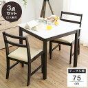 クーポンで600円オフ(26日12時〜25時) ダイニングテーブル 3点セット ダイニングセット 木製チェアー(イス、椅子) 木製テーブル セット 2人掛け d...