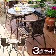 ガーデンテーブル3点セット ガーデン ガーデンテーブル セット ガーデンチェア イス チェア テーブル (屋外 椅子) ガーデンファニチャー アジアン家具 リゾート家具 家具 新生活