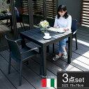 ガーデン テーブル セット ガーデンテーブルセット 3点セット ガーデンセット ガーデンテーブル ガーデンチェア スタッキングチェア キャンプチェア 椅子 いす...