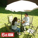 パラソル付き ガーデンテーブル チェア 6点セット エクステリア 庭 屋外 カフェ チルトパラソル(傾き機能) ガーデンチェア 新生活