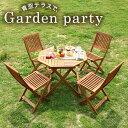 ガーデン テーブル 折りたたみ テーブルセット ブラウン