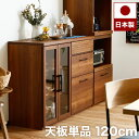 クーポン配布中(25日10時〜27日13時)天板120cm 選べるキッチン収納専用天板 組み合わせ 日本製 国産 送料無料 新生活