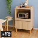 【送料無料】食器棚 キッチンボード レンジ台 カップボード 幅60cm キッチン 収納 キッチン収納 ラック チェスト