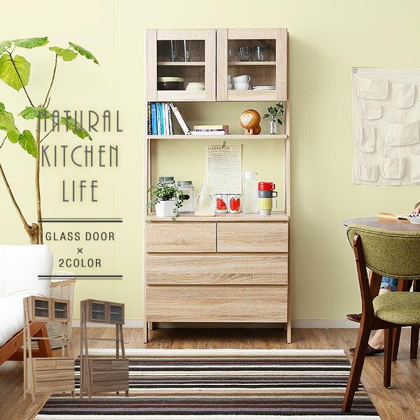 食器棚 幅82.5cm レンジ台 キッチン収納 キッチンボード ガラス扉 ディスプレイ キッチンラック 収納棚 新生活
