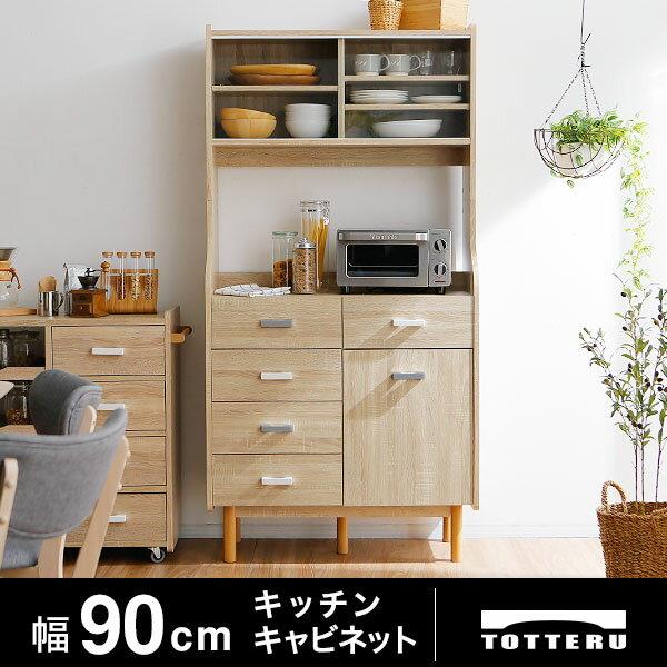 食器棚 幅90 90cm 引き戸 キッチンキャビネット キッチン 収納 レンジ台 キッチンカウンター スライド扉 引き出し 可動棚 取っ手 新生活