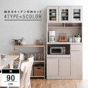 4タイプ×3カラーの組み合わせ食器棚 90cm レンジ台 キッチン収納 チェスト カップボード キッチンラック★