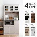 食器棚 90cm 幅90 レンジ台 キッチン 収納 キッチンキャビネット キッチンボード チェスト ...