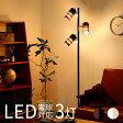 スタンドライト 【送料無料】フロアスタンドライト 照明 間接照明 おしゃれ フロアライト ルームライト スポットライト スタンド スタンド照明 LED LED電球対応 3灯 リビング 寝室 おしゃれ照明 新生活