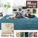 ラグ ラグマット 185×185 リボンラグ カーペット おしゃれ マット 絨毯 じゅうたん さらさら 正方形 円形 CARPET 送料無料 新生活