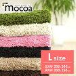 ポイント10倍(1日20時〜6日2時)【送料無料】MOCOA 200×250 長方形 205×205 正方形 カーペット ラグマット シャギーラグ ホットカーペット対応 厚手 洗える 滑り止め 絨毯 じゅうたん 北欧家具との相性◎ 新生活