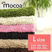 【送料無料】MOCOA 200×250 長方形 205×205 正方形 カーペット ラグマット シャギーラグ ホットカーペット対応 厚手 洗える 滑り止め 絨毯 じゅうたん 北欧家具との相性◎ 新生活