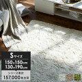 【送料無料】 ラグ ラグマット 130×190 長方形 150×150 正方形 厚手 シャギーラグ カーペット マッ...