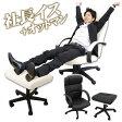 オフィスチェア オットマンセット(パソコンチェアー オフィスチェアー 椅子 イス いす) 社長椅子 足置き付 オットマン シンプル OA用 会議用 役員室 デスクチェアー 家具 新生活