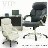 パソコンチェア オフィスチェアー (パソコンチェアー 椅子 イス いす) ハイバックチェアー 社長椅子 chair ロッキング機能付き パソコン用チェア 24h デスクチェアー 家具 新生活