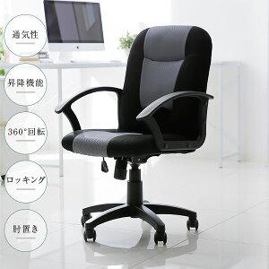 パソコン オフィスチェアー パソコンチェアー メッシュ ブラック ロッキング